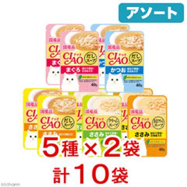 dポイントが貯まる・使える通販| アソート いなば CIAO(チャオ)だしスープ&CIAOクリームスープ 5種各2袋 猫 キャットフード 関東当日便 【dショッピング】 キャットフード おすすめ価格