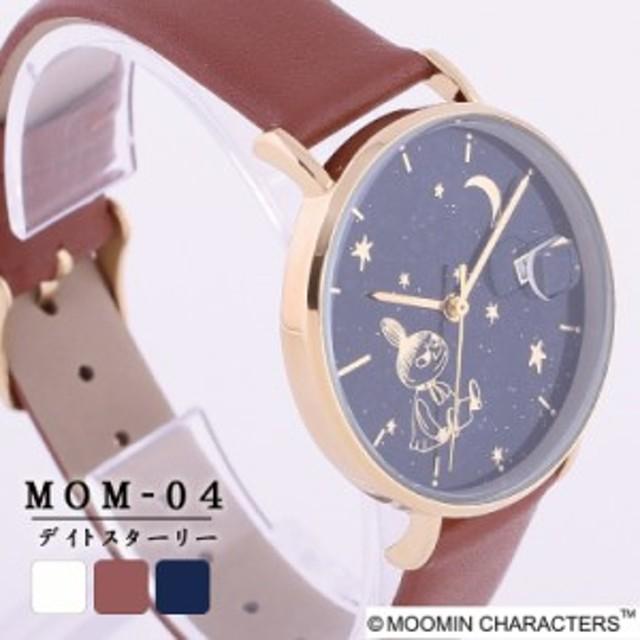 【腕時計 レディース】デイトスターリー ムーミン【MOM-04】にょろにょろ スナフキン ミイ かわいい プレゼント クリスマス 贈り物 ギフ