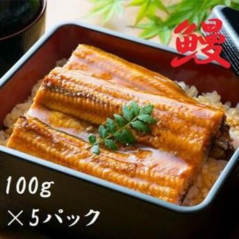 dポイントが貯まる・使える通販| 鰻の蒲焼き 100g×5パック 【dショッピング】 水産加工品 おすすめ価格