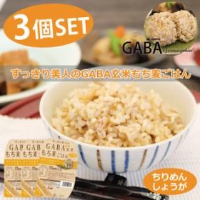 【各150g×3パック】すっきり美人のGABA玄米もち麦ごはん ちりめんしょうが