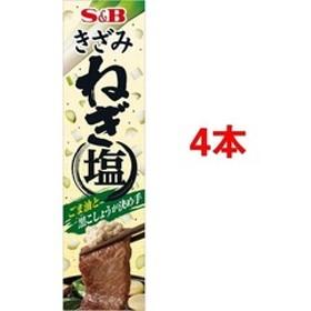 S&B きざみねぎ塩 (38g*4本セット)