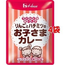 ハウス食品 りんごとハチミツのお子さまカレー 業務用 (130g*4コセット)