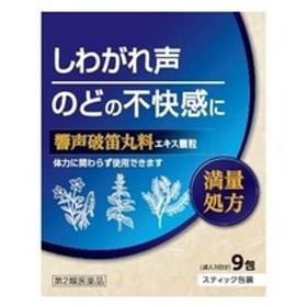 【第2類医薬品】響声破笛丸料エキス顆粒KM (9包)