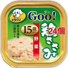 ビタワン グー 鶏ささみ 15歳以上 野菜入り (90g*24コセット)