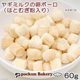 ヤギミルクの卵ボーロ(はとむぎ粉入り) 60g 無添加 無着色 犬用おやつ Packun Bakery ハンドメイド 関東当日便