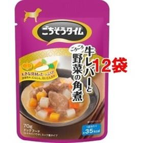 ごちそうタイム パウチ 牛レバーとごろごろ野菜の角煮 (70g*12コセット)