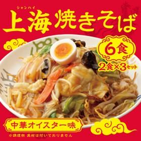送料無料 上海焼きそば 3袋6食セット 【※メール便出荷】( 送料無料・焼きそば・やきそば )