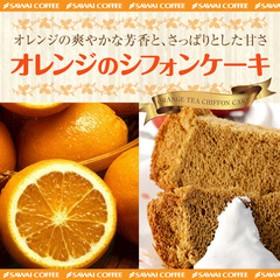 完全手作り オレンジのシフォンケーキ レギュラー 送料別