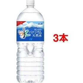 おいしい水 富士山のバナジウム天然水 (2L*3本セット)