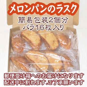 dポイントが貯まる・使える通販| メロンパンのラスク2個分(簡易包装) 【dショッピング】 贈答用食品 おすすめ価格