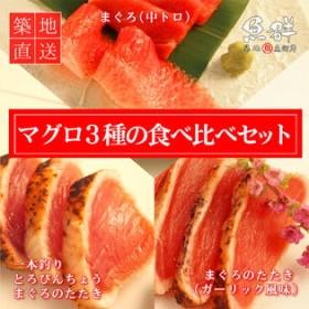 マグロ3種の食べ比べセット