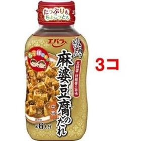 麻婆豆腐のたれ 中辛 (約6人分*3コセット)