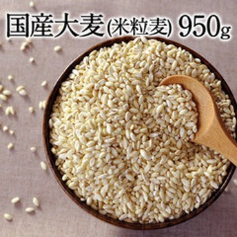 国産大麦 (米粒麦) 大麦β-グルカンなど食物繊維が豊富 米粒麦(国産)たっぷり950g 送料無料 今話題の食物繊維ベータグルカンも含有3 7営業日以内に出荷(土日祝除く)