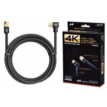 日本アンテナ 4K・8K対応テレビ接続ケーブル 2.0m 4K20RGPL(B) 4K20RGPL(B)