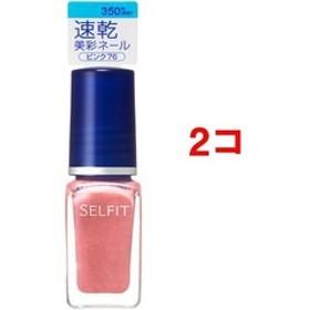 資生堂 セルフィット クイックネール ピンク76 (5mL*2コセット)