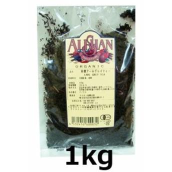 アリサン アールグレイティー(1kg)