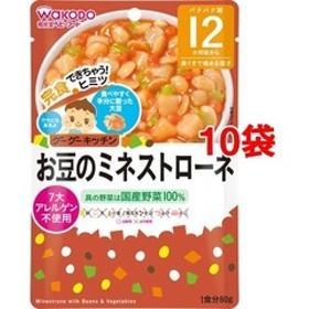 和光堂 グーグーキッチン お豆のミネストローネ 12ヵ月 (80g*10コセット)