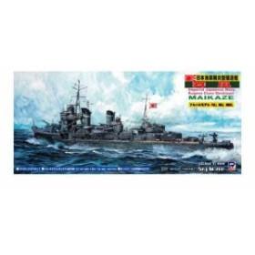 1/700 日本海軍 駆逐艦 舞風 フルハル 限定品[SPW09]