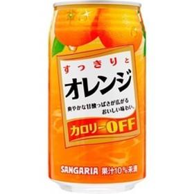 サンガリア すっきりとオレンジ (340g*24本入)