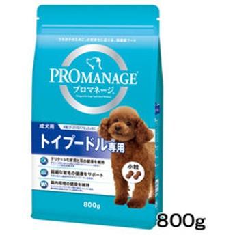 プロマネージ 成犬用 トイプードル専用 800g ドッグフード 関東当日便