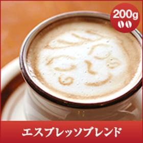 コーヒー 珈琲 コーヒー豆 珈琲豆 エスプレッソブレンド 200g 【エスプレッソ挽き】 送料別