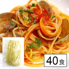 生パスタ スパゲティ― 40食