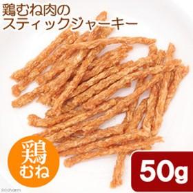 国産 鶏むね肉のスティックジャーキー 50g 犬猫用おやつ PackunxCOCOA 関東当日便