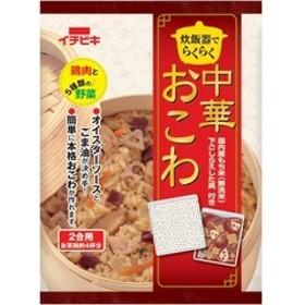 【訳あり】炊飯器でらくらく中華おこわ (2合用)
