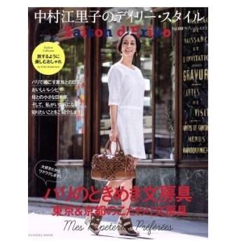 セゾン・ド・エリコ(Vol.08) 中村江里子のデイリー・スタイル FUSOSHA MOOK/中村江里子(著者)