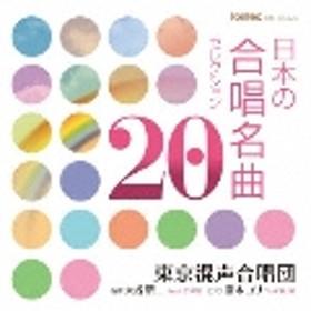 日本の合唱名曲セレクション20 CD