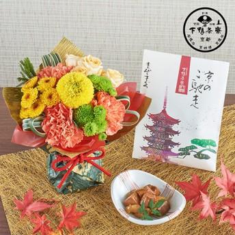 【日比谷花壇】敬老の日 下鴨茶寮の料亭の味「きんぴらまぐろ」とそのまま飾れるブーケのセット