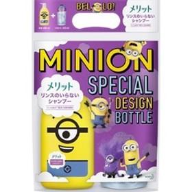 【企画品】メリット リンスのいらないシャンプー 本体+ 詰替 ミニオン デザインボトル (1セット)