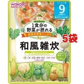 和光堂 1食分の野菜が摂れるグーグーキッチン 和風雑炊 9か月頃 (100g*5コセット)