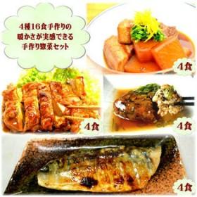 4種16食手作りの暖かさが実感できる手作り惣菜セット