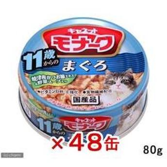 dポイントが貯まる・使える通販  キャネット モナーク 缶 11歳からのまぐろ 80g 48缶 超高齢猫用 関東当日便 【dショッピング】 キャットフード おすすめ価格