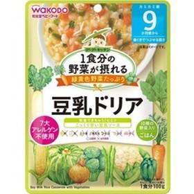 和光堂 1食分の野菜が摂れるグーグーキッチン 豆乳ドリア 9か月頃 (100g)