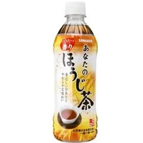 サンガリア あなたのほうじ茶 (500mL*24本入)