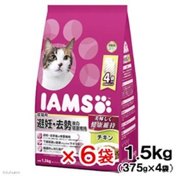 dポイントが貯まる・使える通販| アイムス 成猫用 避妊・去勢後の健康維持 チキン 1.5kg 6袋入り 関東当日便 【dショッピング】 サプリメント・おやつ おすすめ価格