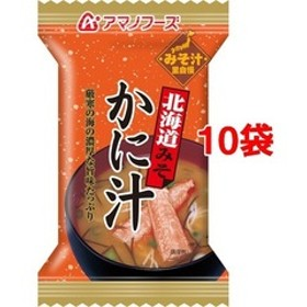 アマノフーズ みそ汁里自慢 北海道みそ かに汁 (9g*1食入*10コセット)