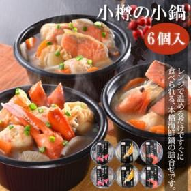 【6個入】小樽の小鍋