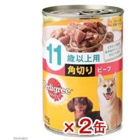 ペディグリー 11歳以上用 角切り ビーフ 400g ドッグフード ぺティグリー 超高齢犬用 2缶入り 関東当日便