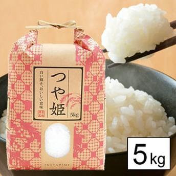 【5kg】30年度 山形県産つや姫 精米