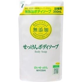 ミヨシ石鹸 無添加ボディソープ 白いせっけん リフィル (350mL)