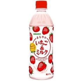 サンガリア まろやかいちご&ミルク (500mL*24本)