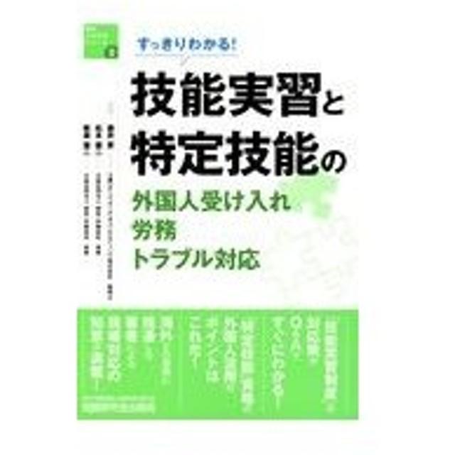 技能実習と特定技能の外国人受け入れ・労務・トラブル対応/藤井恵