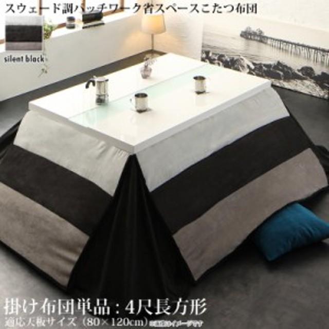 スウェード調パッチワーク省スペースこたつ掛け敷き kakoi カコイ こたつ用掛け布団 4尺長方形(80×120cm)天板対応 単品