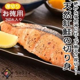 【3切れ】《冷凍便》沖獲り天然紅鮭《切身》べに若厚切り