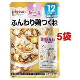 ピジョンベビーフード 食育レシピ ふんわり鶏つくね (80g*5コセット)