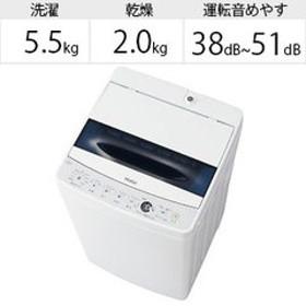 ハイアール 全自動洗濯機 [洗濯5.5kg] JW-C55D-W ホワイト(標準設置無料)