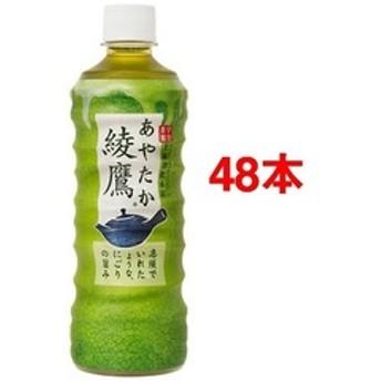dポイントが貯まる・使える通販| 綾鷹 (525ml*48本) 【dショッピング】 お茶 おすすめ価格